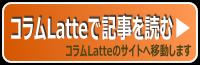 コラムLatteリンク・バナー200