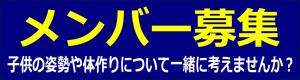 memberbosyuu