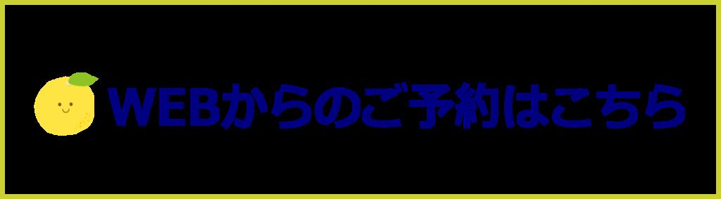 WEByoyaku-banner1070-2