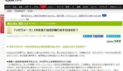 エキサイトニュースに西村が解説した記事が掲載中。「リゼウォークのCMが幼児に人気の理由」について解説しました