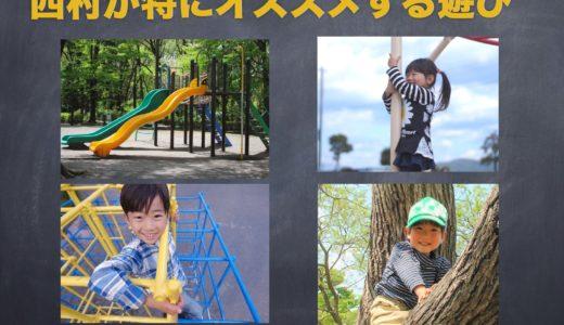 乳幼児は遊びの中で体作りをさせよう。公園遊びや伝承遊びは、体の発達に効果的です