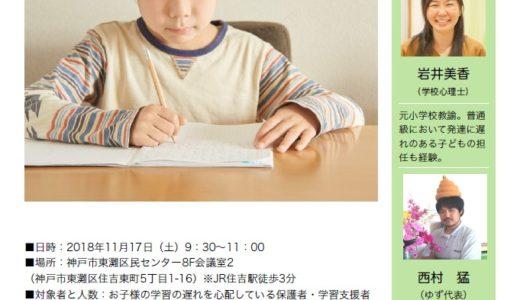 【セミナーのお知らせ】「発達障害児の学習のつまずきの原因と勉強を教える時のポイント」11/17(土)神戸市内