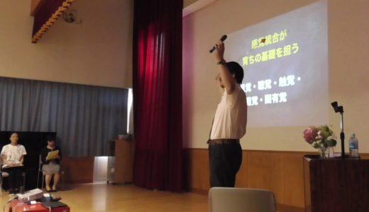 【活動報告】三木市立よかわ認定こども園さんで保護者様向け講義を行いました
