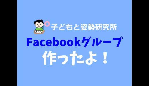 Facebookグループ(非公開)を作りました。メンバーを募集中です!