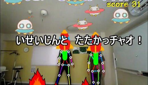 【エンジニア×理学療法士】姿勢を良くするゲームアプリ「子どもの姿勢を良くしチャオ!」【プレスリリース】