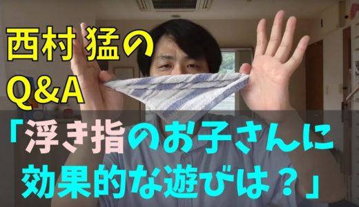 【YOUTUBE動画】Q&A「浮き指の子どもに効果的な遊びは?」「まずは指を意識させることから。足指じゃんけんやおしくらまんじゅうもオススメ!」