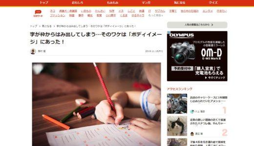 神戸新聞WEBまいどなニュースで記事が更新されました。今回はボディイメージと学習の関係