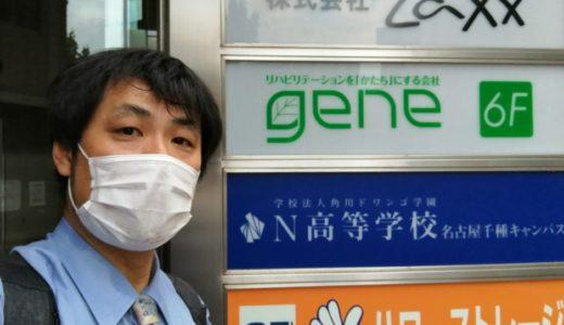 株式会社geneさんのe-ラーニング【リハノメPT】に出演しました!8/8配信開始!