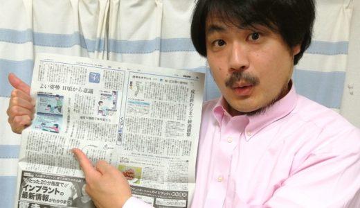 【メディア掲載のお知らせ】子どもと姿勢研究所の取材記事が読売新聞さんに掲載されました